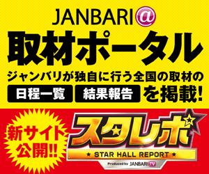 JANBARI取材ポータル