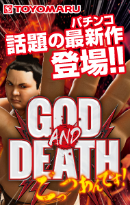 GOD AND DEATH