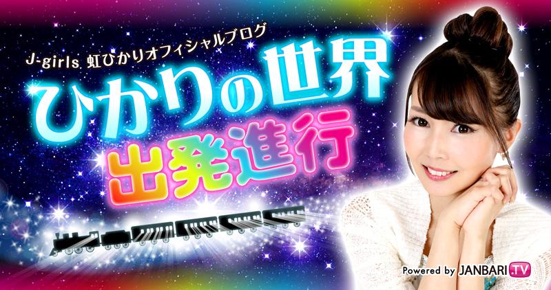 虹ひかりブログ